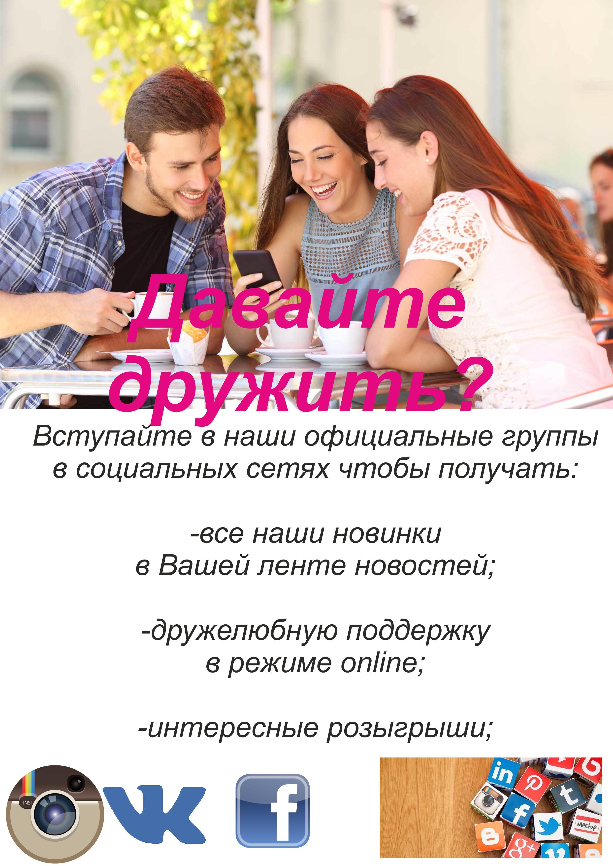 Давайте с нами дружить в социальных сетях