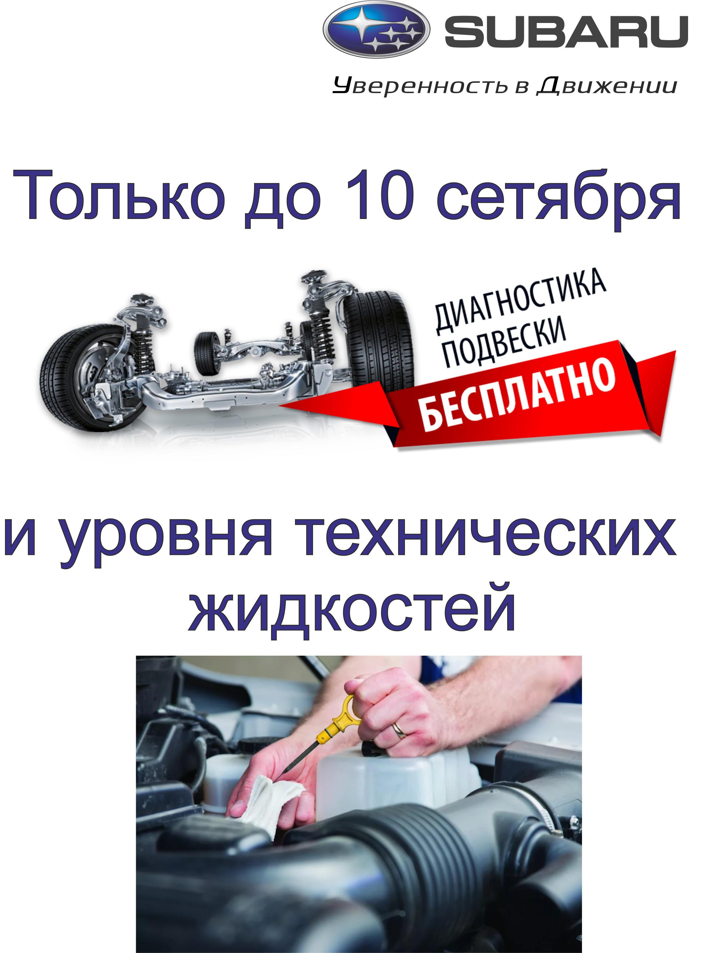 Проверка Ходовой и Уровня тех. жикостей БЕСПЛАТНО!