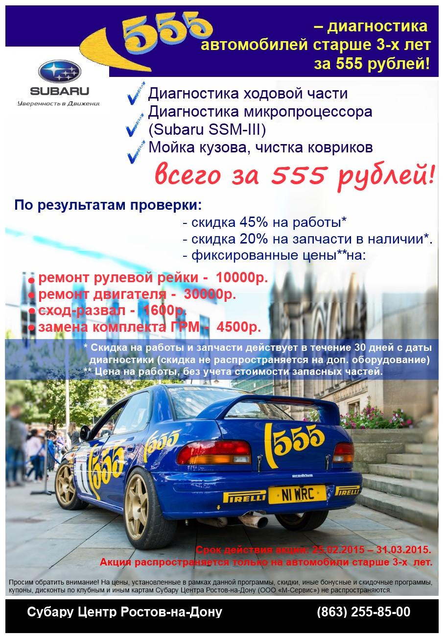 Subaru 555 – диагностика автомобилей старше 3-х лет за 555 рублей!