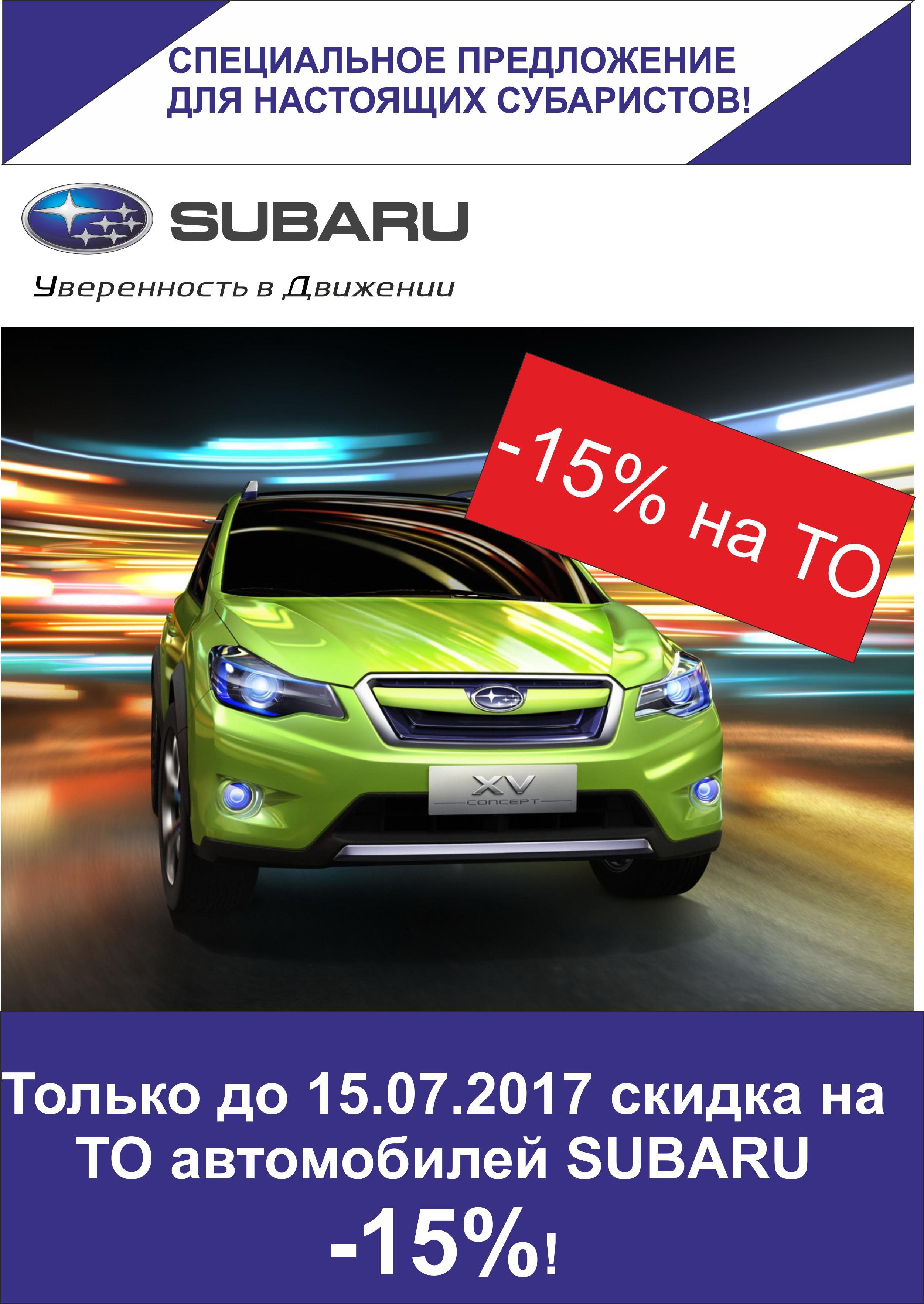 Уникальное сервисное предложение: ТО -15%