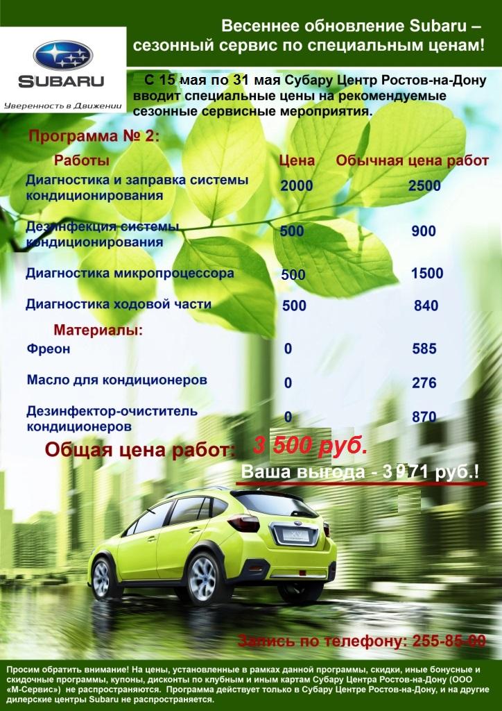 Сезонный сервис SUBARU по специальным ценам!