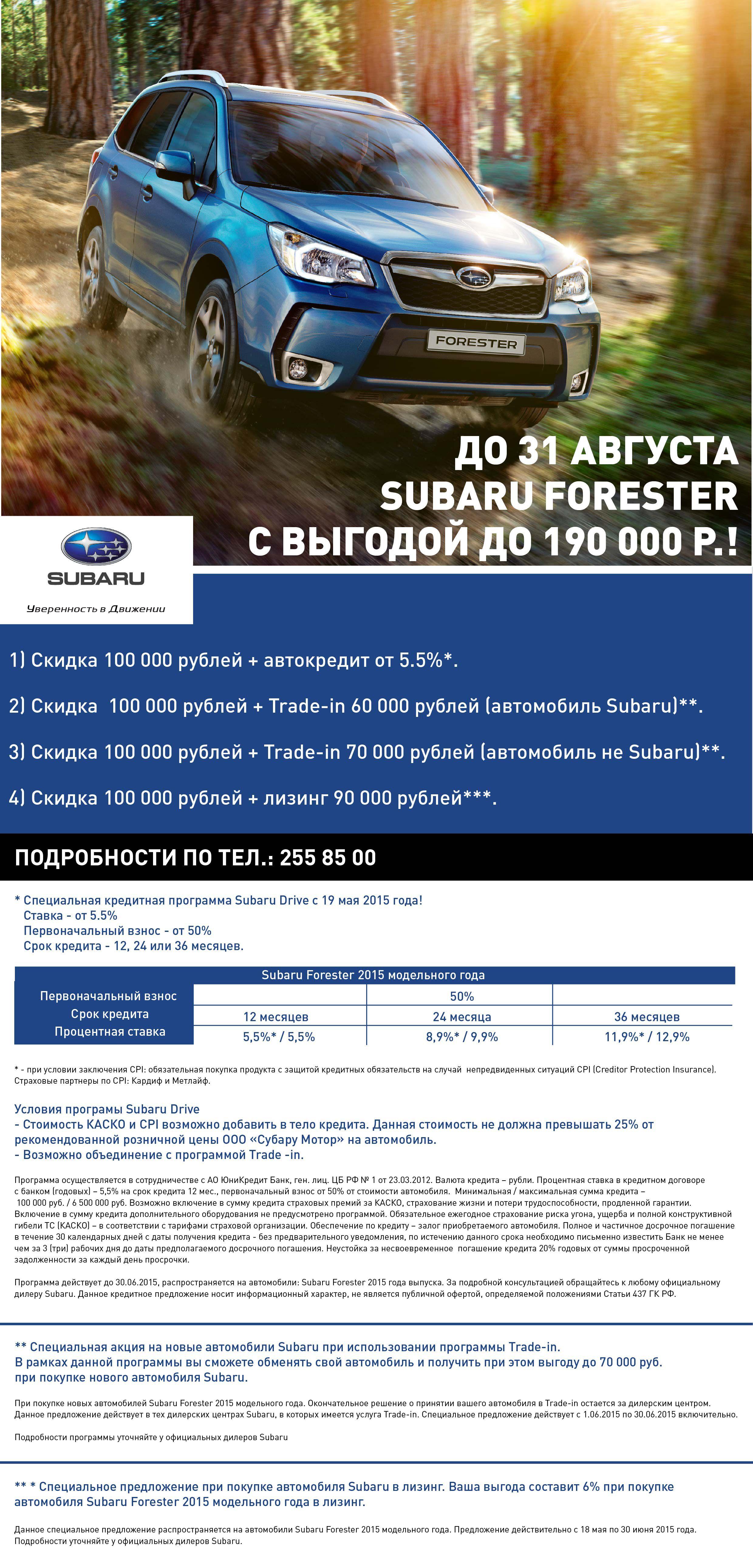 Subaru Forester с выгодогой до 190 000 рублей