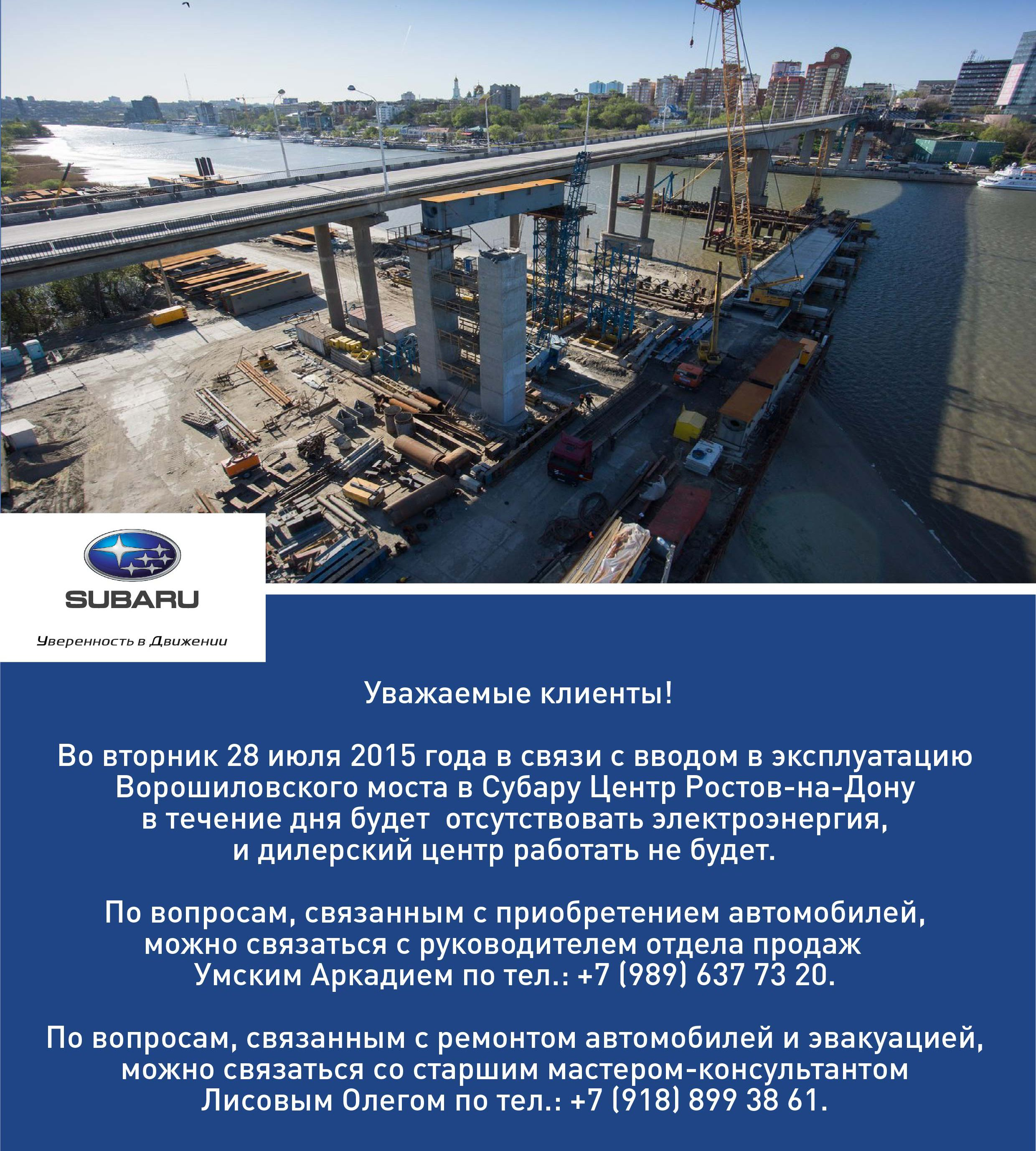 28 июля 2015 года Субару Центр Ростов-на-Дону по техническим причинам не работает